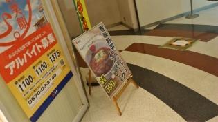 松屋、店舗限定香味野菜のミートソースハンバーグ定食2