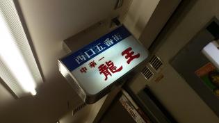 龍味、醤爆鶏丁丼2