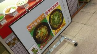 龍味、醤爆鶏丁丼4