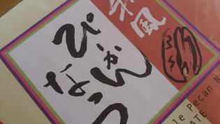 和風ぴーかんナッツ1