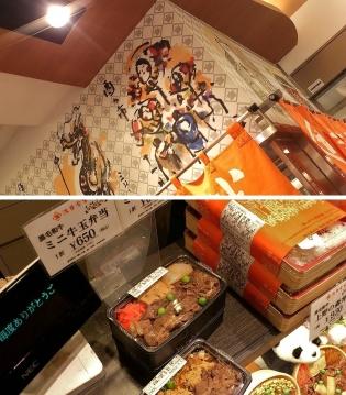 エキュート上野、浅草今半ミニ牛玉弁当3