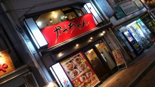 かっちゃん上野店チキン南蛮定食1