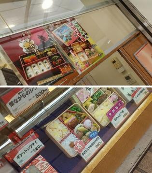 春のかながわ味わい弁当 (神奈川地区・期間限定)1