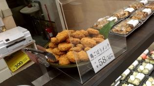 ハマケイ鶏ごぼうメンチ1