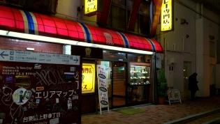 上野クラウンエースカツバーグ1