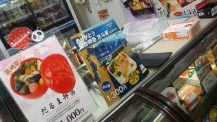 上野駅寝台特急北斗星弁当6