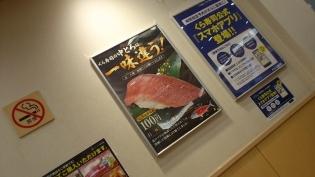 くら寿司熟成まぐろフェア1