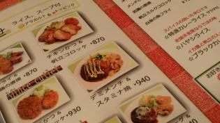 キッチンジロー、デミメンチ&スタミナ焼7