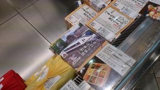 上野東京ライン開業記念弁当1