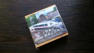 上野東京ライン開業記念弁当3