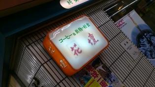 花壇野菜サンド、ホットコーヒー1