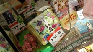 崎陽軒お弁当初夏1