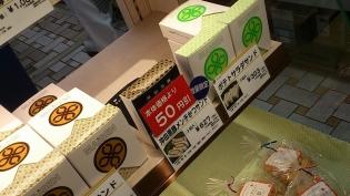 沖田黒豚メンチかつサンド 1