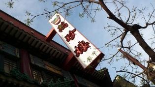 横浜中華街、萬珍樓甜醤肉包2