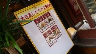 横浜中華街、萬珍樓甜醤肉包3