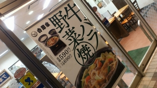 吉野家牛バラ野菜(焼)(並)1