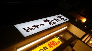 松乃家、ロースかつ定食1
