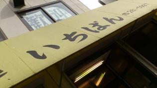 和食いちばんアジフライ定食1
