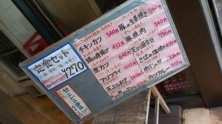 和食いちばんアジフライ定食2