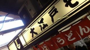 上野駅大江戸そば、伊達鶏すだち香鶏つくねぶっかけ3
