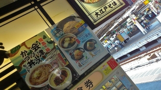上野駅大江戸そば、伊達鶏すだち香鶏つくねぶっかけ4