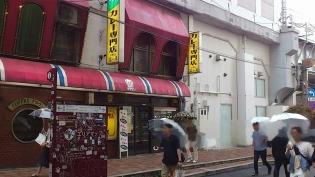 上野クラウンエース、唐揚げカレー3