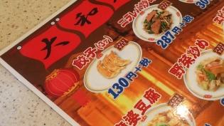 餃子の王将、JSM(エビチリ、餃子)ライス小4
