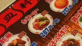 餃子の王将、JSM(回鍋肉、餃子)ライス小7