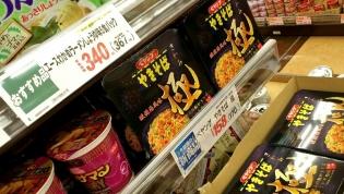 ペヤング、やきそば「極」酢辣湯風味(11月24日(月)発売)4