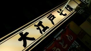上野駅12蕃ホーム、大江戸そばにてカレーライス3
