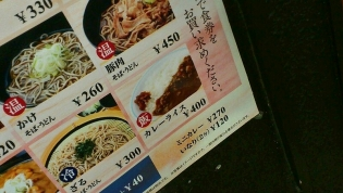 上野駅12蕃ホーム、大江戸そばにてカレーライス1