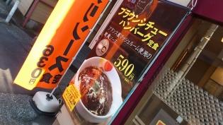 松屋、ブラウンシチューハンバーグ定食2