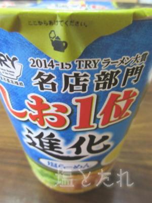 IMG_0367_20150628_01_進化(カップ麺)