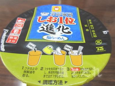 IMG_0368_20150628_01_進化(カップ麺)