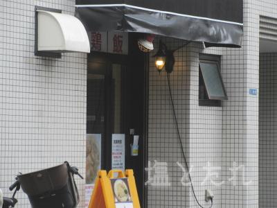 IMG_0373_20150628_02_玉ノ井商店街