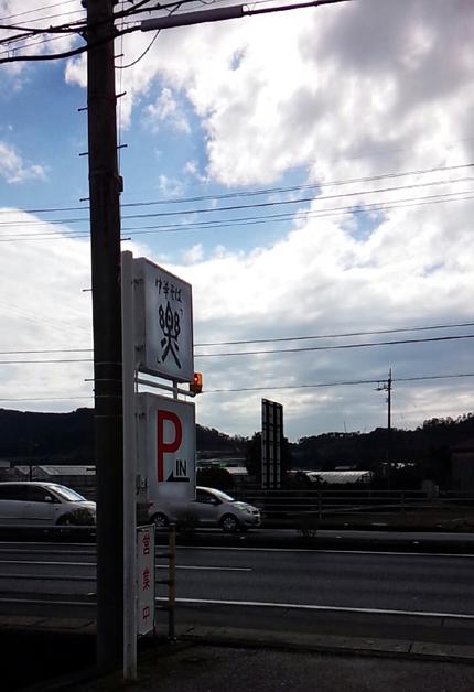 raku2015014.jpg