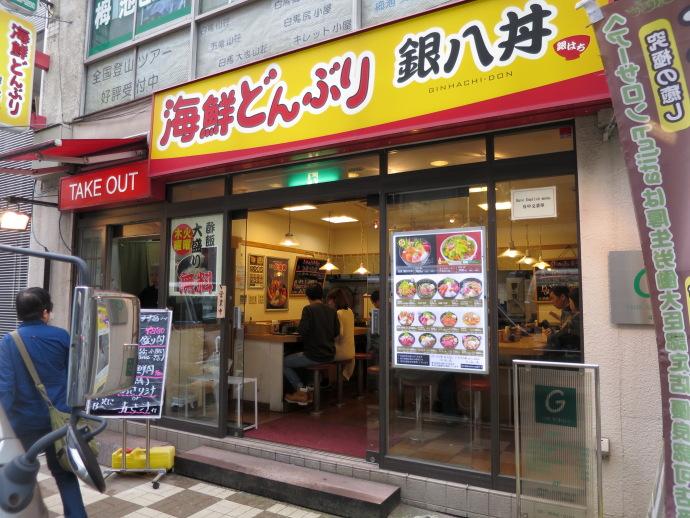 銀八丼10