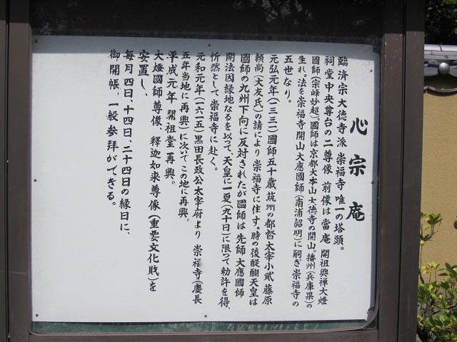 IMG_8183 心崇庵