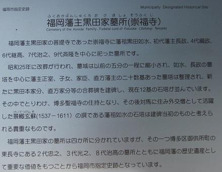 IMG_8189 崇福寺2