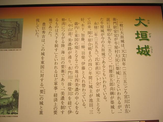IMG_4792 大垣城