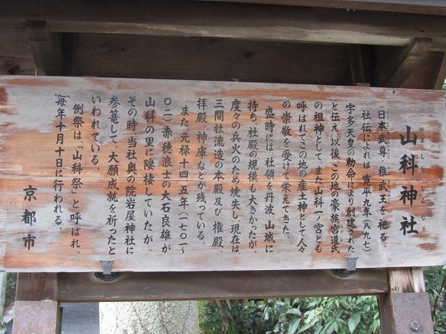 IMG_0099 山科神社