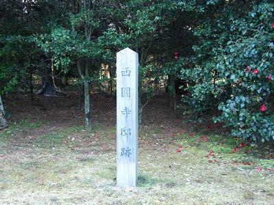 IMG_9567 西園寺