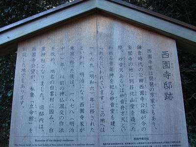 IMG_9566 西園寺