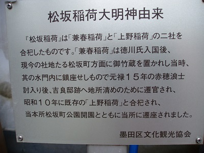 吉良邸8 松坂稲荷大明神の由来B