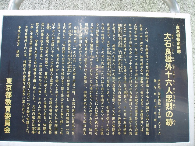 大石良雄外十六人忠烈の跡の説明C