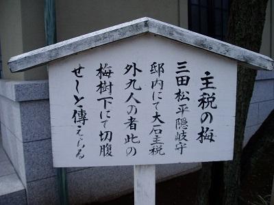 泉岳寺10 主税の梅の看板B