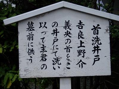 泉岳寺19 首洗井戸の看板B