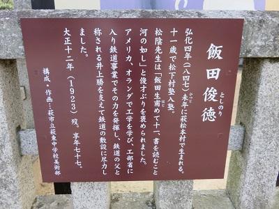 IMG_0834 飯田