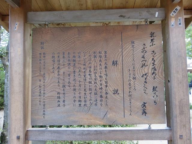 IMG_0841 松陰神社