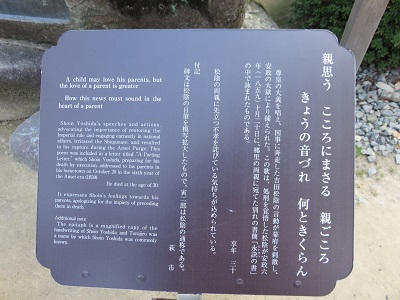 IMG_0840 松陰神社